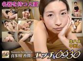 H0930 ori1317 喜多川 香澄 Kasumi Kitagawa