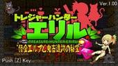 Treasure Hunter Eriru [ver 1.00] (Himitsu Kessha)