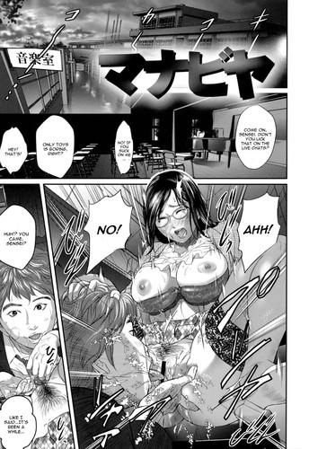 [Hyji] Manabiya (English Hentai Manga)