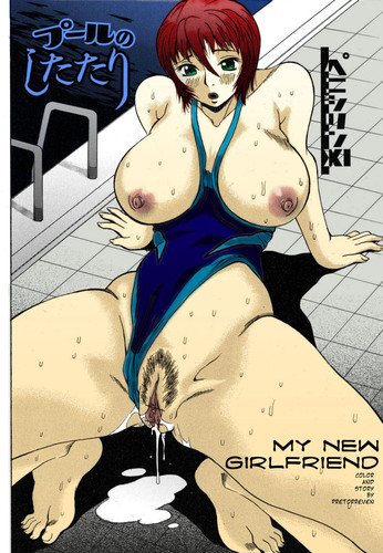 [Hentai] – My New Girlfriend